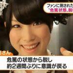 【アイドル刺傷事件】冨田真由さんの今後が壮絶すぎる・・・意識回復しても・・・(画像あり)