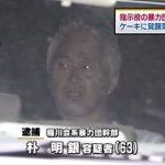 稲川会系暴力団幹部の韓国人、とんでもない事件で逮捕される…(顔画像あり)