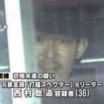 暴走族「打越スペクター」の西村聡造を逮捕ww八王子のラーメン屋でとんでもないことをやらかすwww(画像あり)