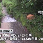 【事故】大雨の日「田んぼの水路の様子を見に行く」74歳の村留歳久さん死亡…現場がやばい…【鹿児島県曽於市】