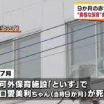 宇都宮の殺人保育施設「といず」が酷過ぎる…木村久美子被告に裁判で懲役10年の有罪判決(画像あり)