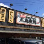 【衝撃】丸亀製麺で18人食中毒!!原因はなんと・・・(画像あり)