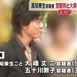 【薬逮捕】高知東生自宅の近隣住人が重大証言…衝撃的な現在が発覚…(画像あり)