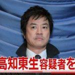 【高知東生逮捕】ホステス五十川敦子と高島礼子の関係がヤバすぎる!!?これは嫁も・・・【エステ会社・画像あり】