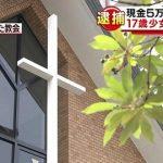 牧師・小野祐基(28)が17歳少女に5万払ってわいせつ行為→ ご尊顔www(画像あり)
