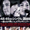 AKB48総選挙2016の最終順位結果、1位指原莉乃と2位渡辺麻友の差が酷すぎる件www(画像あり)