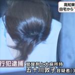 【五十川敦子】高知東生とホテルで逮捕のホステス→ 実家に突撃した結果www(画像あり)
