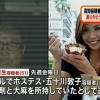 高知東生と逮捕のホステス五十川敦子の顔写真画像が流出ww元レースクイーン・ブログも特定!!!