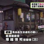 豚の生レバー肉提供で初の逮捕者!塚越博司容疑者の居酒屋のメニュー表がとんでもない件…(画像あり)
