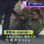 釧路イオン通り魔事件犯人・松橋伸幸(33)の正体がヤバすぎる…顔写真画像あり【北海道4人死傷】