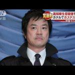 【現在】高知東生が経営しているエステの舞台裏がやばい…嫁の父の介護で引退は大嘘だった…(画像あり)