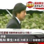 【薬逮捕】高知東生が現在経営してるエステがやばい!!?浮気相手のホステス・五十川敦子の名前が・・・(画像あり)2ch「高島礼子とは離婚だろうな」「最低だわ」