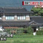 【殺人】長野県松本市で怪事件…山田佐登美さん(53)が死亡、事件発生時の状況が謎すぎる…(画像あり)