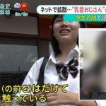 【逮捕】乳首おじさん「藤熊俊宏容疑者(33)」の顔写真流出wwやっぱりあいつだった件www(画像あり)