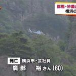 群馬の妙義山で廣部裕さん(60)が滑落事故で死亡…現場の「胎内くぐり」マジでやばい件…(動画・画像あり)