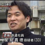 【星島貴徳】江東マンション神隠し殺人事件の犯人の現在…これマジ?【OLバラバラ殺人・画像あり】
