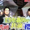 【確執】滝沢秀明と櫻井翔の不仲説の真相wwwwww(画像あり)