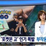 【衝撃】ポケモンGOが韓国で発売できない本当の理由wwwwwww