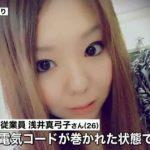 立川の浅井真弓子さん変死事件、犯人の大井裕紀がとんでもない奴だった件…(被害者のFacebook顔写真画像あり)