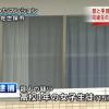 【衝撃】佐世保高1同級生殺害事件、加害者の少女の現在をご覧ください…(画像あり)