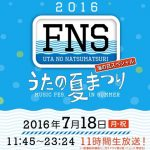 【悲報】FNSうたの夏まつり2016で放送事故wwwどうしたwwwww(動画・画像あり)