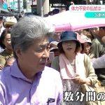 【都知事選】鳥越俊太郎が巣鴨で街頭演説を行った結果wwwww(画像あり)