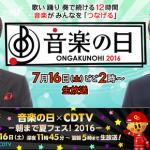 【衝撃】TBS「音楽の日2016」で放送事故wwwwwアカンwwwwwww(画像・動画あり)