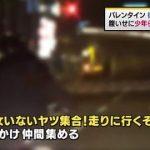 【集団暴走】彼女が出来なかった18歳少年の末路www埼玉県川口市でとんでもない事件を起こすwww(画像あり)
