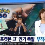 【海外の反応】ポケモンGO、韓国では残念なことになってると話題wwwww