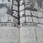 【異変】佐世保女子高生殺人事件から2年…加害者の現在をご覧ください…(画像あり)