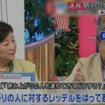 【都知事選】鳥越俊太郎がバイキングで小池百合子にブチ切れる放送事故www(画像あり)