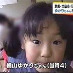 太田市パチンコ店・横山ゆかりちゃん行方不明事件、女児の新画像が公開される…2ch「犯人が女ってマジ?」「両親がクソ」