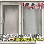 【池田徳信】碑文谷公園バラバラ事件の犯人、阿部祝子さんを殺害後にありえない行動を取っていた…(現在の顔写真画像あり)