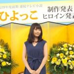 NHK朝ドラ「ひよっこ」ヒロイン有村架純に批判殺到wwオーディションなしwww(画像あり)