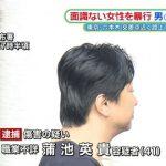 41歳DQN蒲池英貴、六本木でとんでもない事件を起こし逮捕www(顔画像あり)