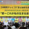 高畑裕太逮捕で「24時間テレビ2016」のドラマがとんでもないことにwww(画像あり)