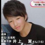 【井上翼】埼玉東松山市の河川敷に埋められた16歳少年、犯人達に全裸で川を泳ぐよう強制されている動画が流出…(顔画像あり)