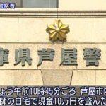 京大医学部・中村名欧が窃盗で逮捕!家庭教師先の女子高生宅で現金を盗む、Facebookのご尊顔がやばいwww(画像あり)