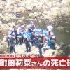 【悲報】小1女児・町田莉菜さんの死亡原因はこれらしい…【長野小谷村行方不明・顔写真画像あり】