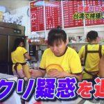 【炎上】フジテレビ『やっちまったTV」に台湾人ブチ切れwww批判殺到で大変なことにwww