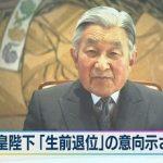 【生前退位】天皇陛下「お気持ち」内容全文まとめ!!年齢82歳でもう限界に!!?