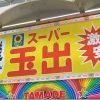 【闇】激安「スーパー玉出」の前田託次社長らがやらかして書類送検wwwww(画像あり)