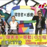 NHKが24時間テレビ「障害者=感動」をぶった切りww Eテレ「バリバラ」の内容がやばいwww