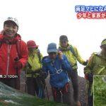 24時間テレビ登山で障害者の子供に暴行疑惑→ 日テレに電凸した結果wwwww(画像・動画あり)