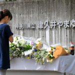 【相模原殺傷事件】犯人に殺害された障害者の姉のメッセージがこちら・・・これって・・・(画像あり)