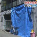 大阪福島区マンション女性殺人事件、犯人の橋本晋がとんでもない発言wwwww(画像あり)