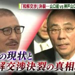 【緊急速報】山口組と神戸山口組が和解交渉決裂で全面抗争へ!!!?原因がヤバイ!!!?【最新情報】