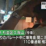 【爆発】杉並区での火炎瓶テロ事件の犯人がヤバイ…夏祭りサンバ会場が大変なことに…(画像・動画あり)
