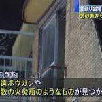 杉並区久我山の火炎瓶爆発火事事件、犯人の自宅からヤバイ物が見つかる…(画像あり)