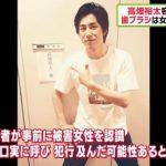 【逮捕】高畑裕太と被害者女性に関する新事実判明・・・(画像あり)